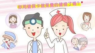 用健保卡就能做的免費健檢!從兒童到成人都能做