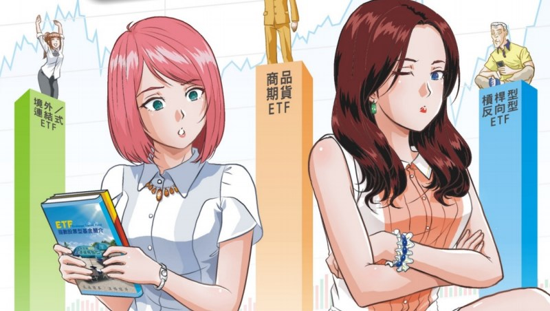從一個火辣健身女教練的故事,看懂投資ETF...證交所推免費漫畫,讓你秒懂財經常識