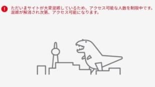 「Switch難民」蜂擁!任天堂預購網站被塞爆、限制登入