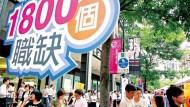 台灣科技業明年徵才大過今年 電信、軟體、光電業徵最兇