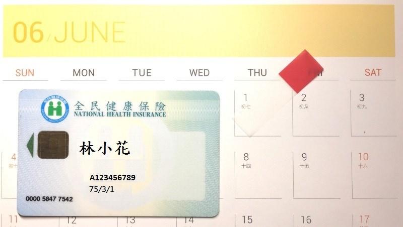 2017年,用健保卡就能報稅!申報期限截止日延至6/1