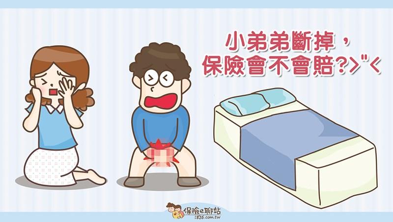 男性生殖器「斷了」不算「骨折」!一次看懂,哪些保險才有理賠:勞保也在內