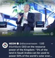孫正義:沙國3%土地就可提供全球五成的太陽能能源