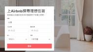 Airbnb向錢低頭,今起披露用戶個資給中國