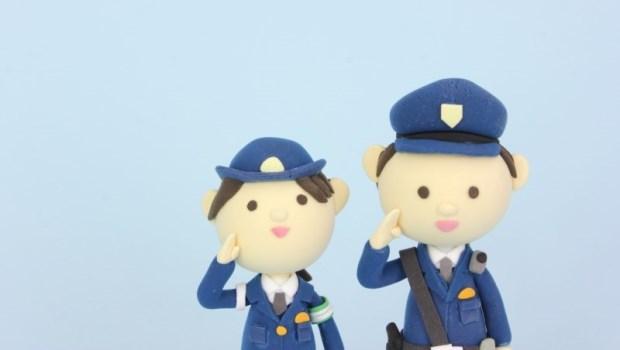 警察 安全