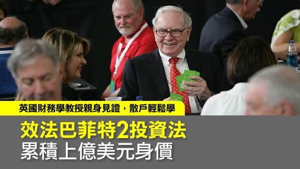 效法巴菲特2投資法 累積上億美元身價