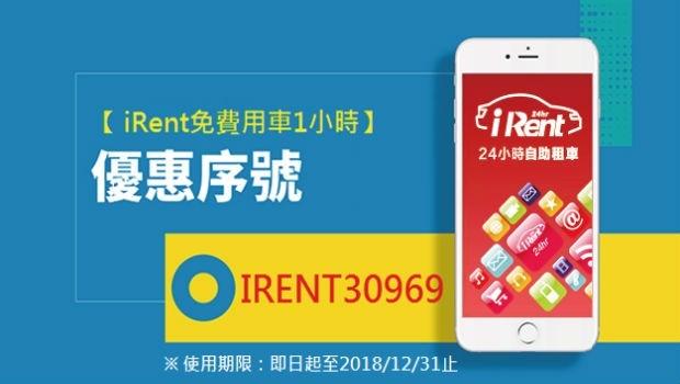 和運租車-iRent 優惠序號分享-填序號,免費租車1小時