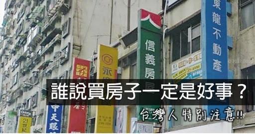 台灣人醒醒,買房不一定是好事!少算這細節,可能賠更多