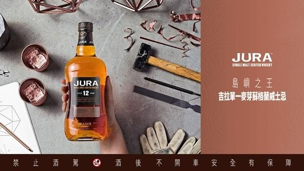 來自孕育經典文學之島的JURA吉拉Signature系列威士忌,獻給熱愛經典文學的你