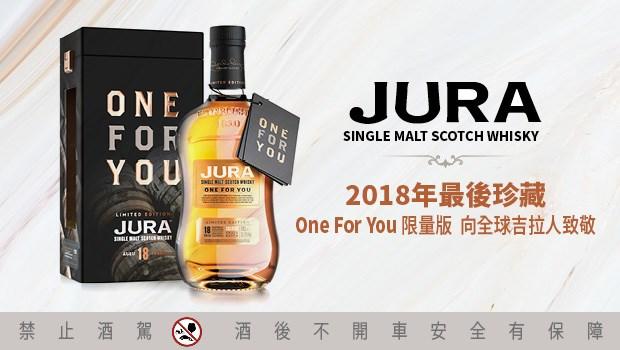 一瓶威士忌,敬特有種的你 JURA吉拉 One For You限量威士忌