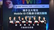 五大電信董事長齊聚首 攜手TWID 身分識別中心共同催生臺灣行動實名認證服務!