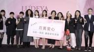 LUDEYA捐出百萬愛心 攜手勵馨基金會《多陪一里路》專案 代言人賈靜雯用心詮釋深度美 傳遞女性新價值 賈靜雯首曝幸福系少女肌保養術:「累積深度美,就要內外兼修」