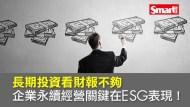 用ESG指標篩股 有效提升投資報酬