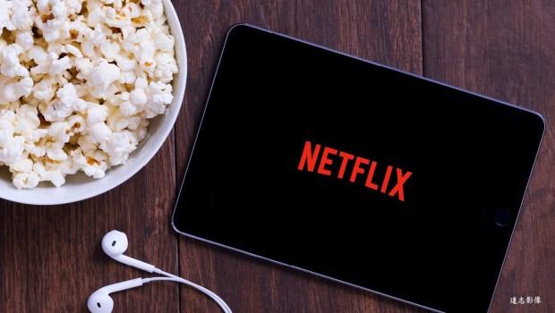 走向海外、自製節目》前樂天執行董事帶你看懂:Netflix葫蘆裡到底賣什麼藥!