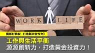 工作與生活平衡 源源創新力、打造黃金投資力!