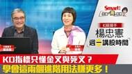 影片》K線捕手楊忠憲教你從技術面設