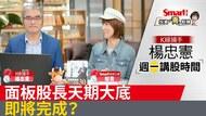 影片》K線捕手楊忠憲:面板股長天期
