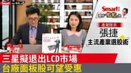 影片》三星擬退出LCD市場,台廠面板股可望受惠