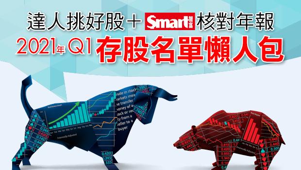 存股年報》達人挑股+Smart核對年報,多位達人優質好股名單大公開!