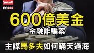 影片》華爾街最大詐騙案,主謀謊言教父馬多夫如何讓明星、銀行、避險基金都信他?