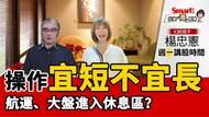 影片》楊忠憲:現在操作宜短不宜長!航運、大盤進入休息區?