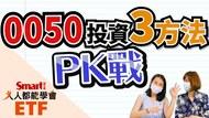 影片》3種操作0050的績效大PK,KD操作績效竟然…