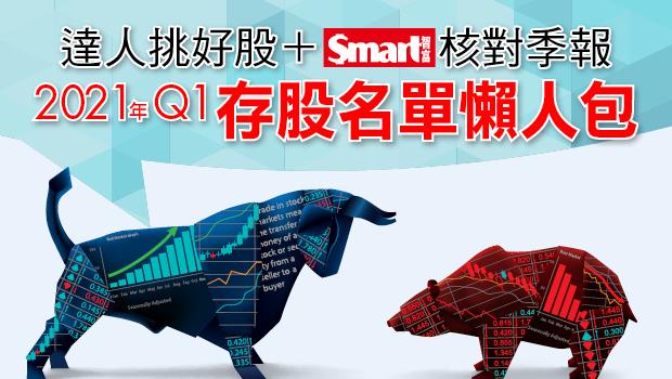 存股名單懶人包更新!達人挑股+Smart核對2021年Q1季報,「11檔」殖利率5%以上