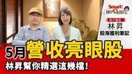 影片》5月營收亮眼股,林昇幫你精選這幾檔!
