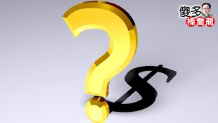 會不會賺股利、賠價差?報酬率比其他投資低?常見4問,存股達人棒喬飛一