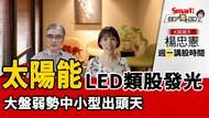 影片》太陽能、LED類股發光,大盤