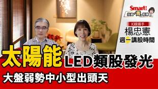 影片》太陽能、LED類股發光,大盤弱勢中小型出頭天