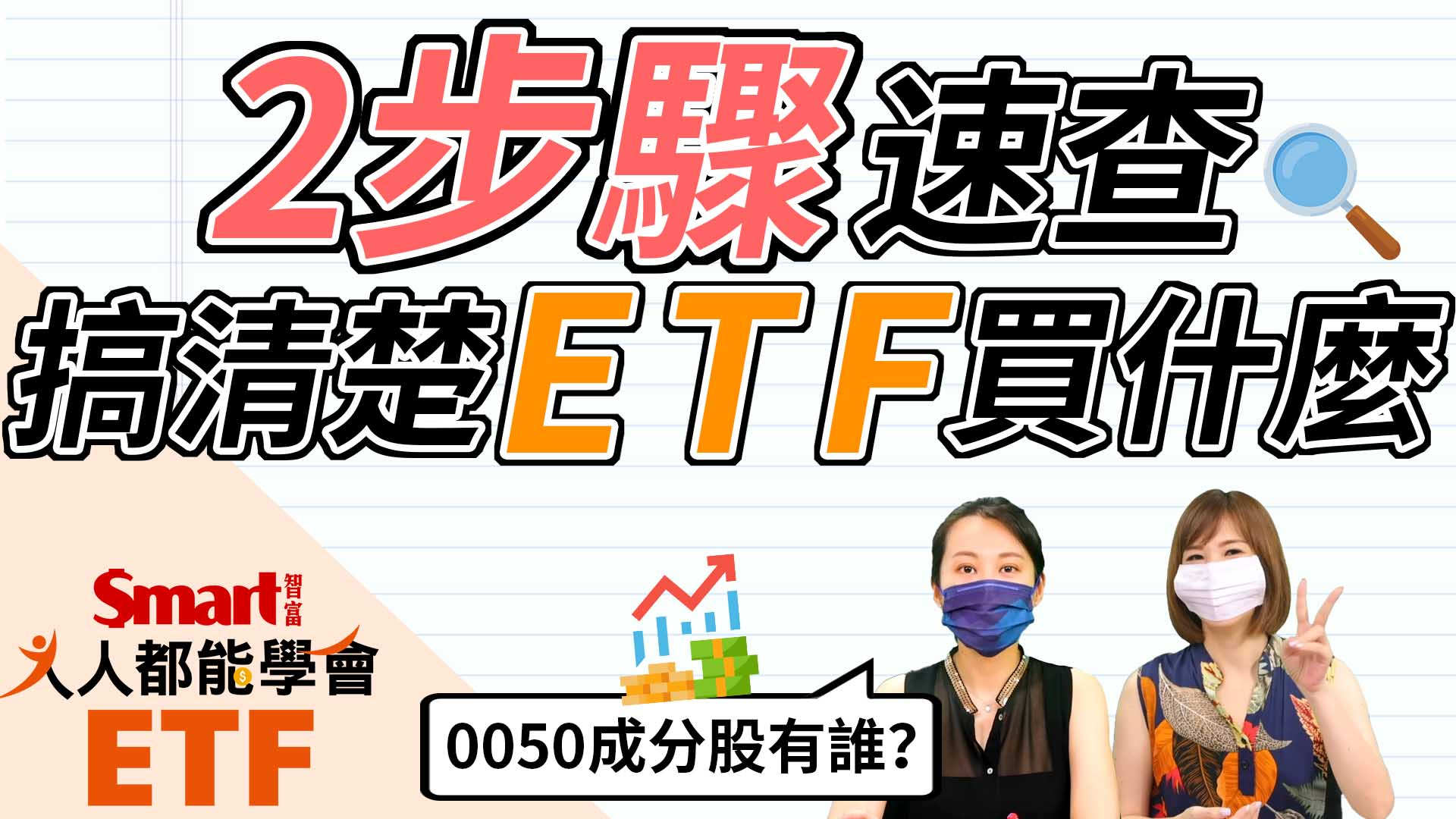 影片》2步驟速查!搞清楚ETF買什麼?0050成分股有誰?-Smart智富ETF研究室