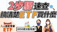 影片》2步驟速查!搞清楚ETF買什