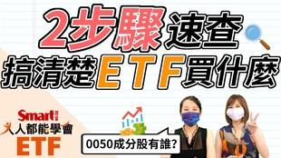 影片》2步驟速查!搞清楚ETF買什麼?0050成分股有誰?-Smar