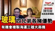 影片》陳飛龍:下個十年大商機,有機