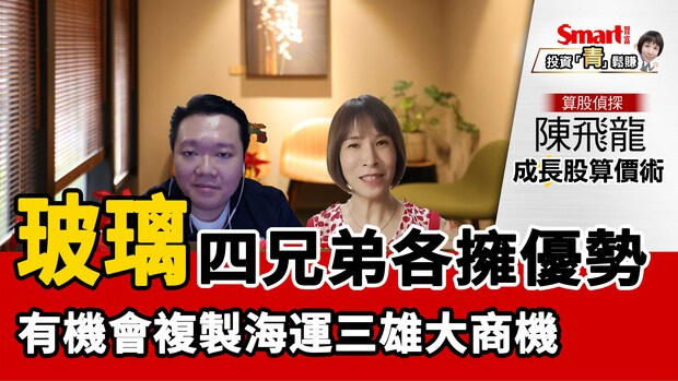 影片》陳飛龍:下個十年大商機,有機會輪到玻璃類股!