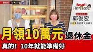 影片》50歲就退休,10年準備好月領10萬元的退休金!基金教主郭俊宏怎麼辦到的?