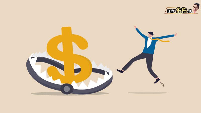 股市新手教室》想投資賺錢,先要懂得避免違約交割風險!發生這2狀況,就要趕快補錢