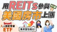 影片》用REITs參與美國房市上漲,小資也能當包租公-Smart智富ETF研究室