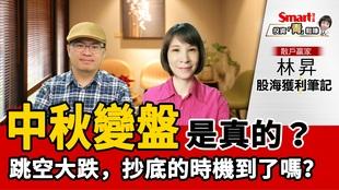 影片》中秋變盤是真的,但是想撿便宜要小心...林昇:抄底時間還沒到!