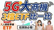 影片》5G元年!看好商機,用ETF
