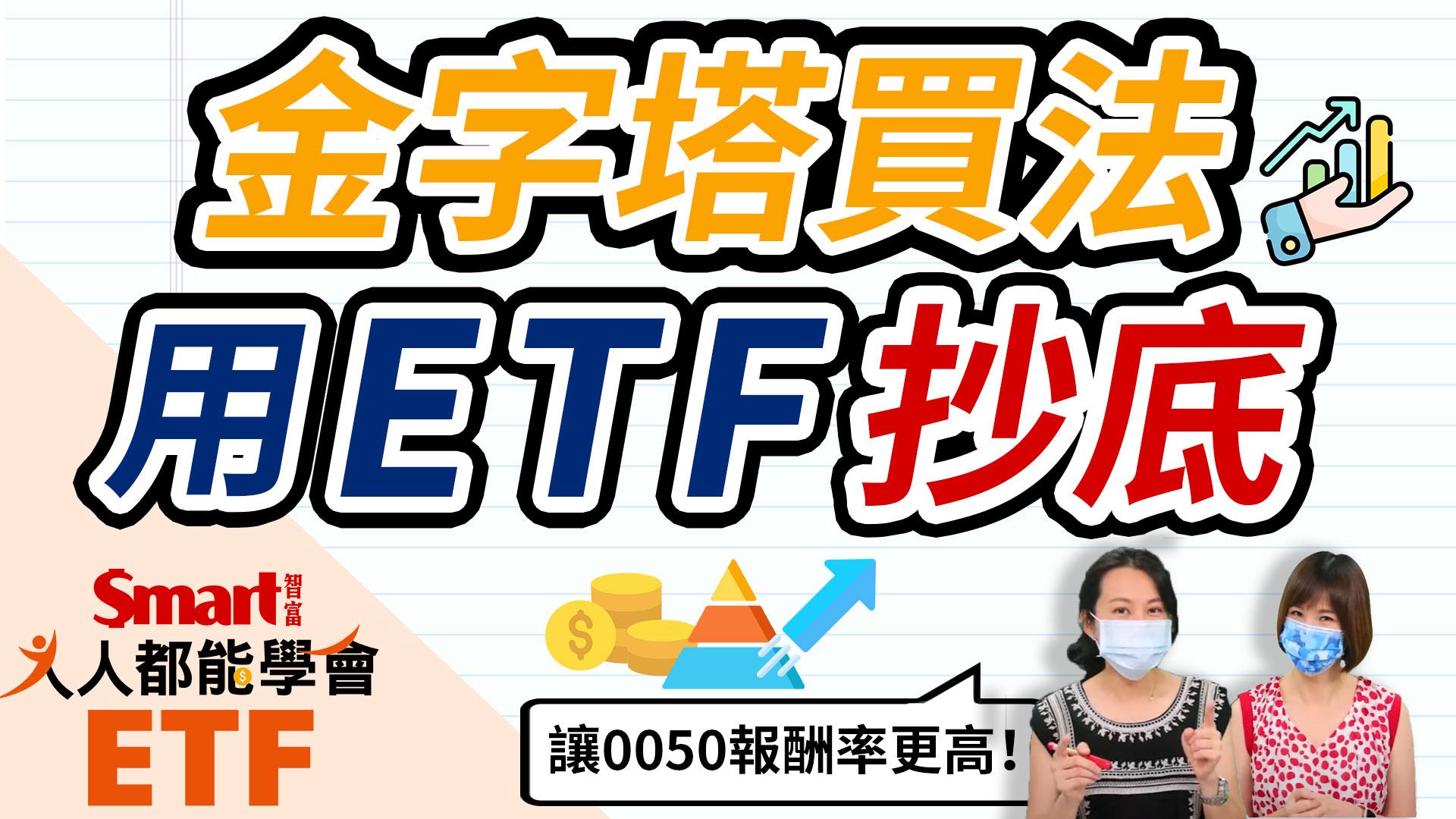 影片》金字塔買法,用ETF 0050、006208就能抄底、逢低布局!