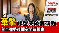 影片》K線捕手楊忠憲:華擎線型突破