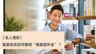 謝祖武:退休是把錢放對地方安心理財