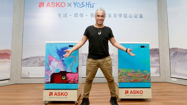 當生活科技遇上藝術,ASKO彩繪洗碗機重新定義居家美學