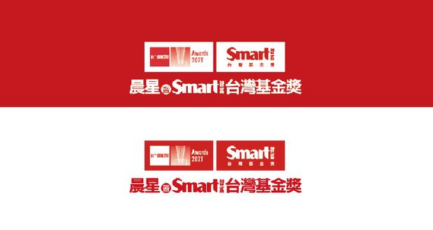 2021年「Smart智富台灣基金獎」名單出爐