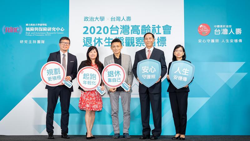 台灣人壽攜手政治大學,產學合作倡議銀髮金融