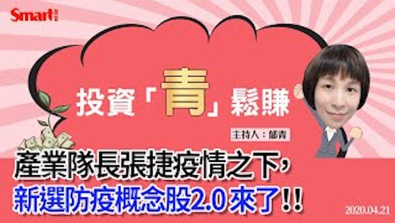 影片》產業隊長張捷精選防疫概念股2.0,口袋名單快收藏!