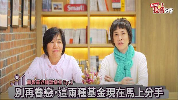 基金教母蕭碧燕帶你檢視手中基金,「這2種」千萬別留!