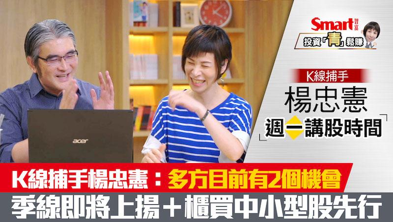 影片》K線捕手點名漲停股...楊忠憲:多方有2個機會值得注意!